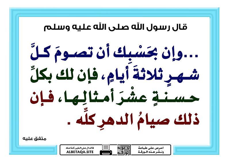 وإن بحسبك أن تصوم كل شهر ثلاثة أيام قال رسول الله صلى الله عليه وسلم وإن بحسبك أن تصوم كل شهر ثلاثة أيام فإن لك بكل حسنة Ramadan Math Arabic Calligraphy