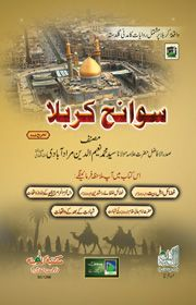 Islamic Transmission This Book Is Available In Just On Language You Can Just Download This Book In One Click Allah Reading Online Islamic Books Online Books