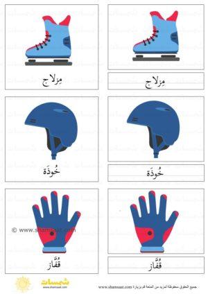 بطاقات المطابقة ادوات التزلج فصل الشتاء الفصول 2 Gaming Logos Cards Logos