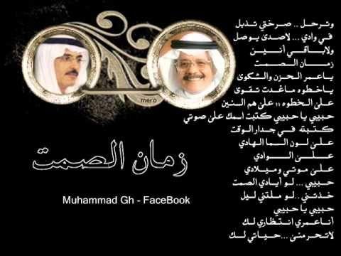 طلال مداح زمان الصمت Hq Youtube Movie Posters Music