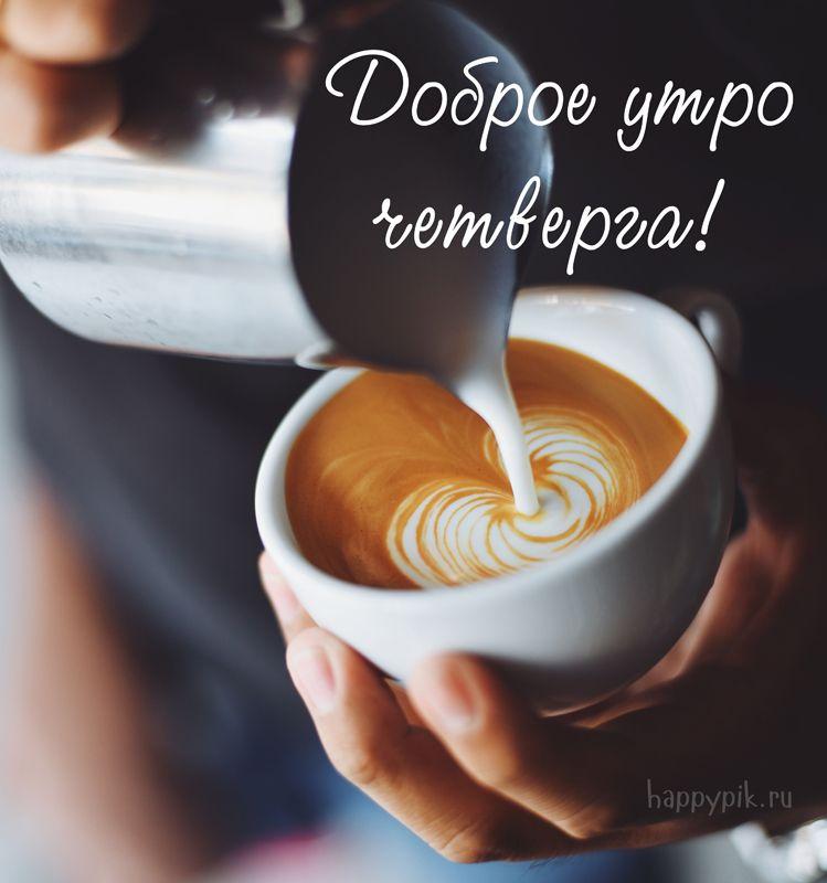 Kartinki S Chashechkoj Kofe I Pozhelaniem Dobrogo Utra S