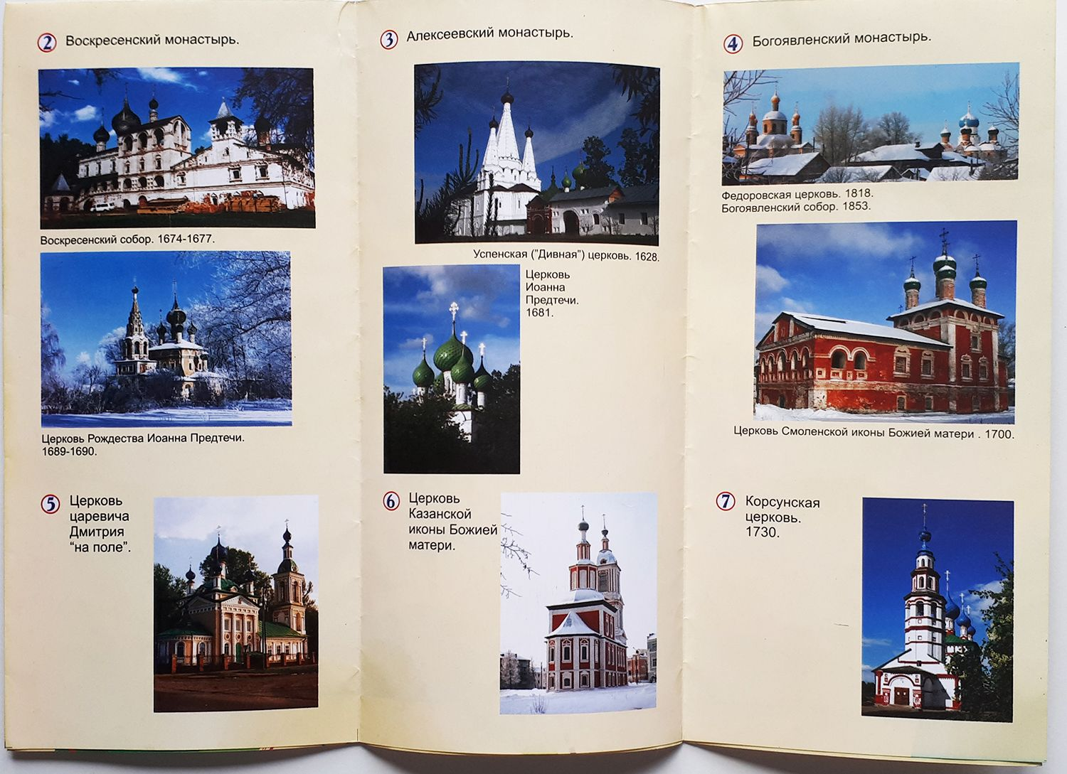 Details About Booklet Map Scheme Of The Ancient City Of Russia Uglich Yaroslavl Region