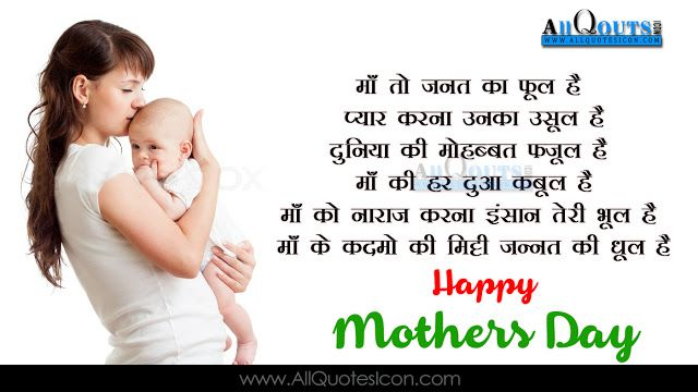 Mothers Day Hindi Quotes Images Wallpapers Pictures Photos Inspiration Life Motivation Thoughts Happy Mother Day Quotes Happy Family Quotes Mothers Day Quotes