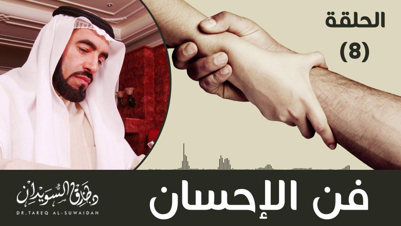 فن الإحسان البيت النبوي د طارق السويدان Holding Hands Self Hands