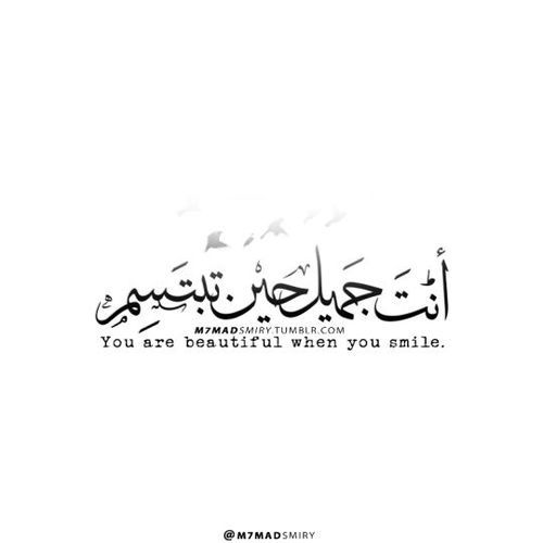 You Are Pretty Quotes Quran Quotes Words Quotes