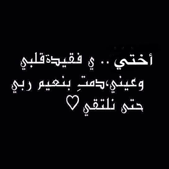 رحمه الله عليكي اختي حبيبتي Emotions Math Arabic