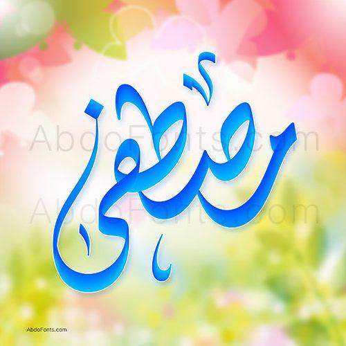 مصطفى Mostafa Arabic Calligraphy Art Islamic Art Calligraphy Caligraphy Art