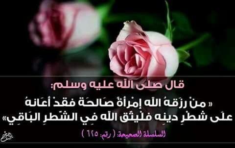 اللهم ارزقنا الزوجة الصالحة Islam 10 Things