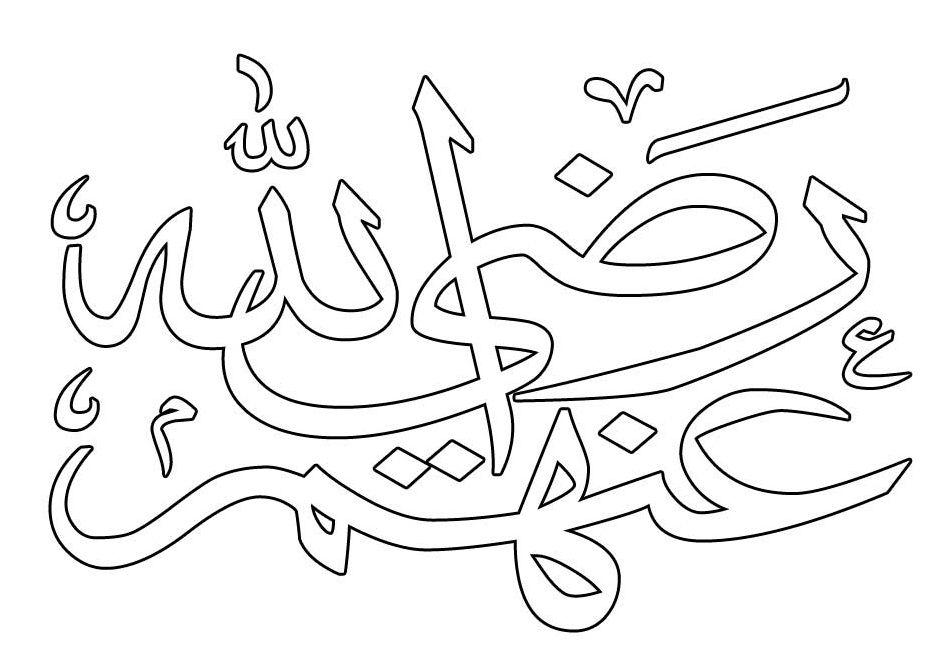 Gambar Mewarnai Kaligrafi Sketch Coloring Page Sketsa Halaman