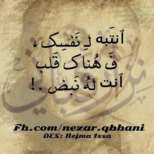 انتبه لنفسك فهناك قلب انت له نبض Arabic Calligraphy Calligraphy Quotes