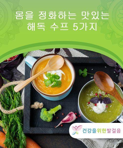 몸을 정화하는 맛있는 해독 수프 5가지   독소를 제거하고 몸을 정화하는 재료로 만드는 해독 수프 5가지를 소개한다.
