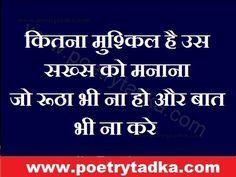 Pin By Shalini Mehta On Hindi Shayari Status Hindi Short