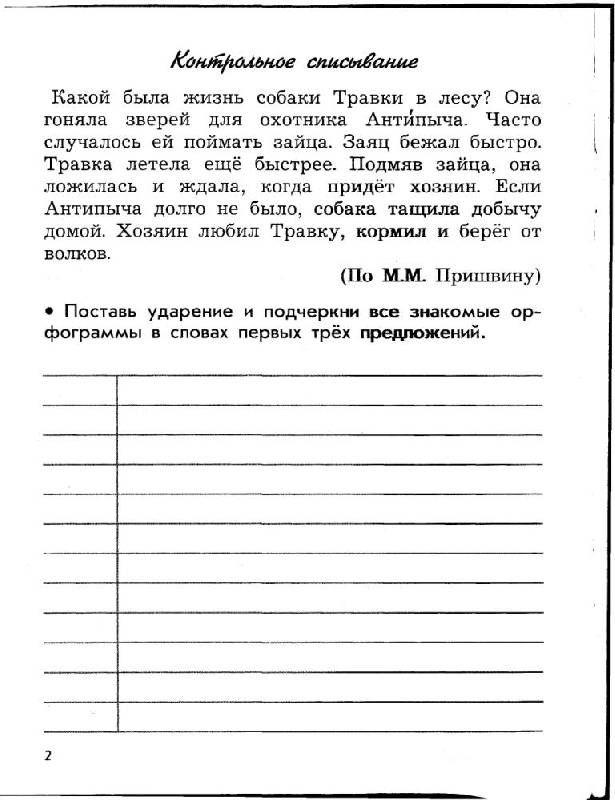 Решебник по английскому языку 6 класс н в демченко magek tour