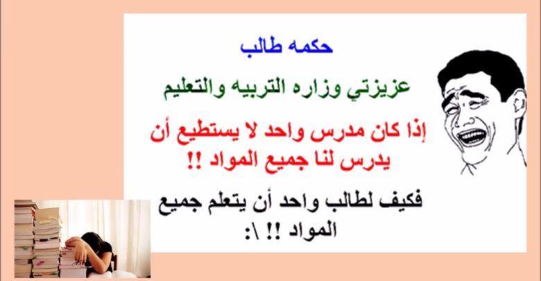 نكت فكاهية بكافة اللهجات العربية هتفطسك ضحك Home Decor Decals Home Decor Decor