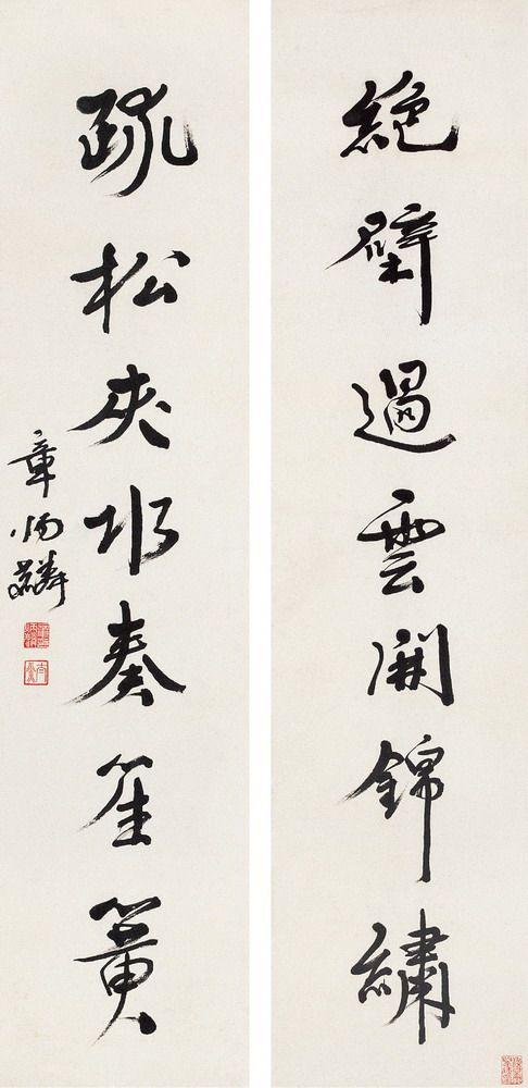 "ZHANG BINGLIN (1869~1936) CALLIGRAPHY COUPLET WITH SEVEN CHARACTERS A LINE IN RUNNING SCRIPT Ink on paper, couplet 91×21cm×2章炳麟(1869~1936) 行書七言聯 紙本 對聯 識文:絕壁過雲開錦繡,疏鬆夾水奏笙簧。 款識:章炳麟。 鈐印:章炳麟印(白) 太炎(朱) 鑒藏印:染石齋鑒藏印(朱) 章炳麟,字枚叔,號太炎,浙江余杭人。早年從經學大師俞樾受經史之學,以學者之飽學通識涉足書壇,起點極高。沙孟海評其書""高淳樸茂,筆法自然近古,屬古文字學別派。""善篆書行草,用筆純熟,古樸清雅。著名國學大師。"