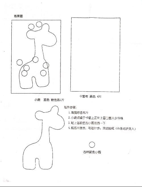 Giraffe template for sewing