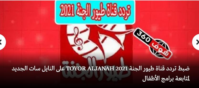 ضبط تردد قناة طيور الجنة Toyor Aljanah 2021 على النايل سات الجديد لمتابعة برامج الأطفال
