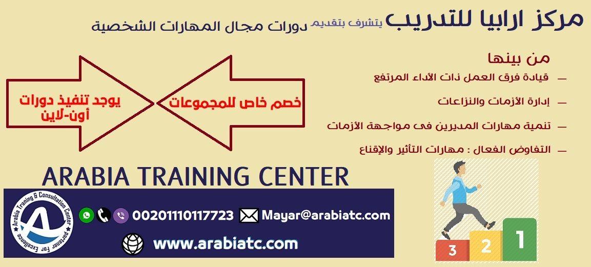 دورات المهارات الشخصية القيادة والإدارة Training Center Best Wordpress Themes Train