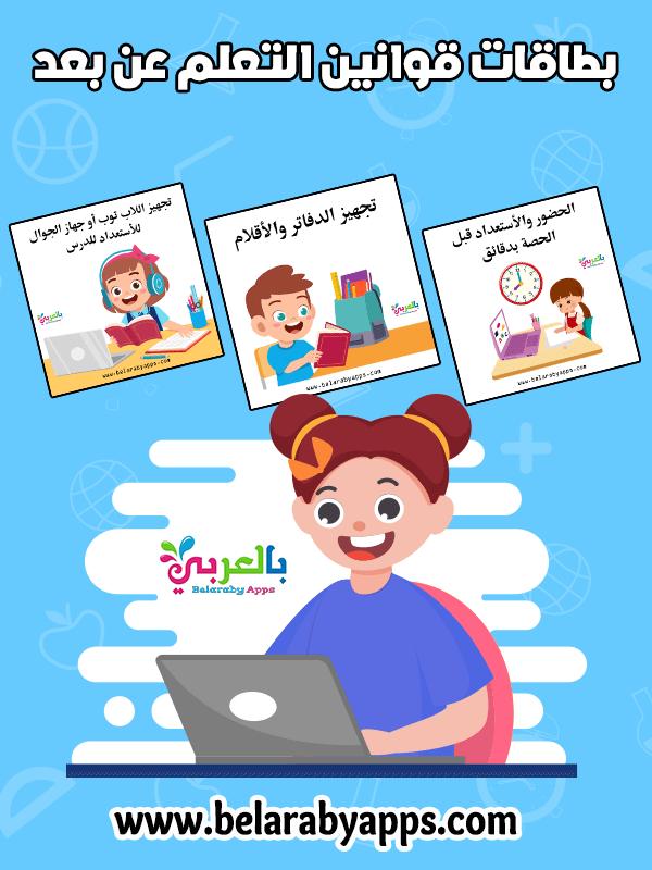 بطاقات قوانين التعلم عن بعد للاطفال رسومات كرتون ملونة بالعربي نتعلم Art Drawings Simple Crafts For Kids Kids