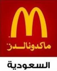 منيو ماكدونالدز السعودية منيو واسعار ماكدونالدز السعودية 2014 Funny Posters Islamic Art Concept Creation