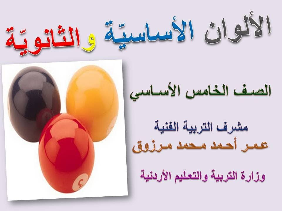 الألوان الأساسية والألوان الثانوية الصف الخامس الأساسي عمر مرزوق Place Card Holders Card Holder Youtube