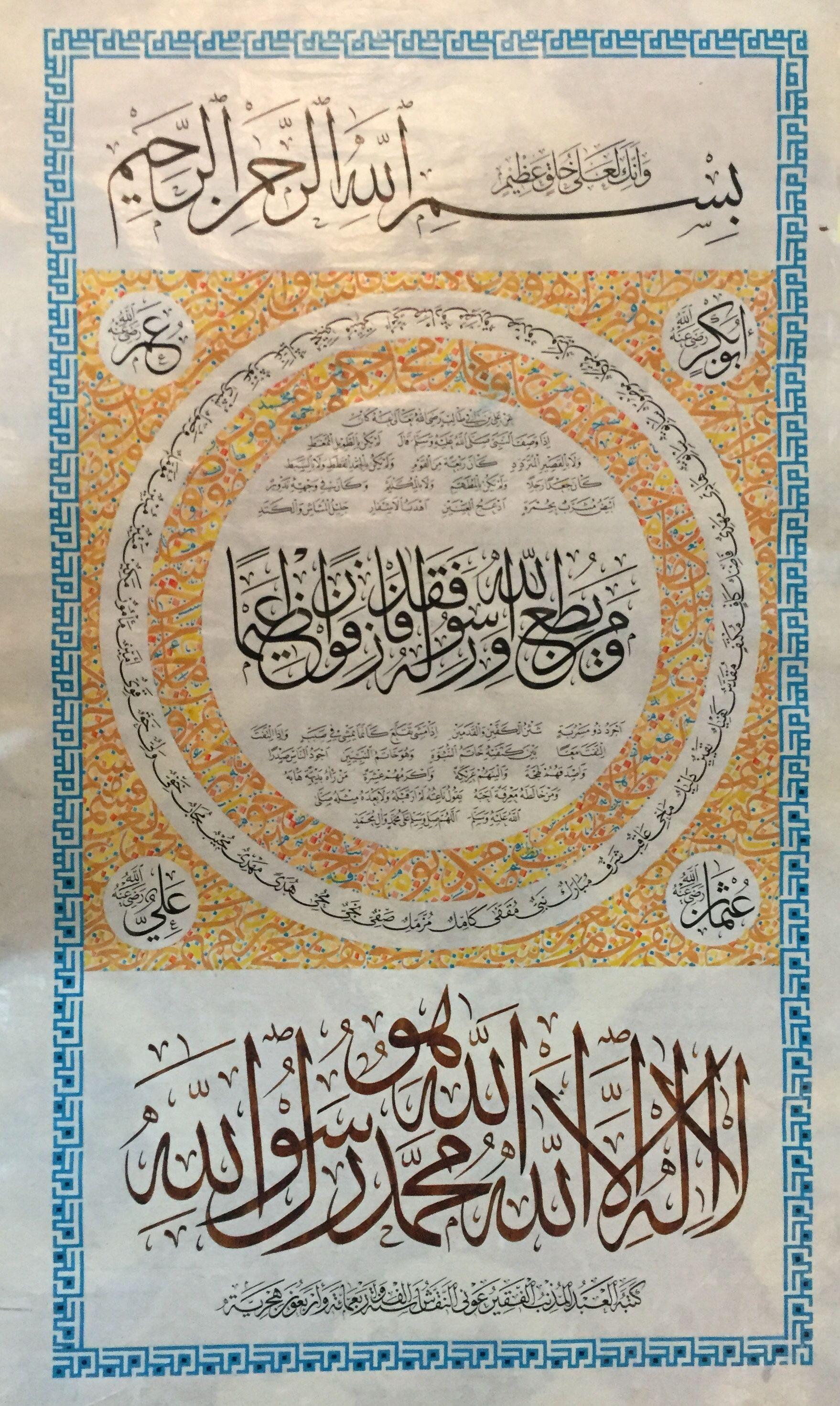 Pin By Okan Dijital On Hilye Islamic Caligraphy Islamic Art Islamic Calligraphy