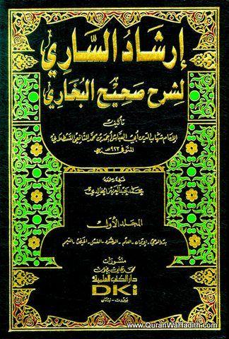 إرشاد الساري لشرح صحيح البخاري 15 جلد Irshad Al Sari Li Sharh Sahih Al Bukhari Books Free Download Pdf Pdf Books Arabic Books