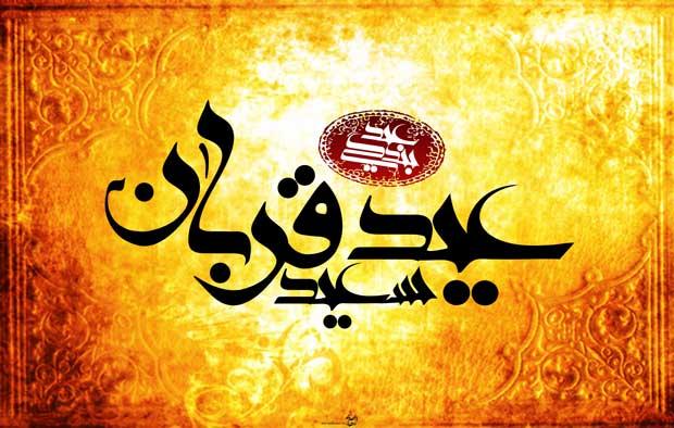 کلیپ استوری شاد برای تبریک عید سعید قربان Arabic Calligraphy Art Calligraphy