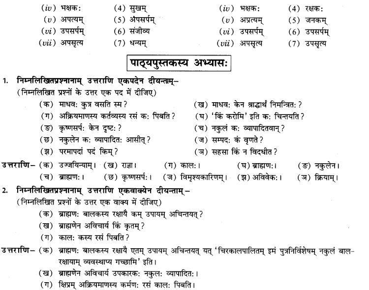 ncert-solutions-class-9th-sanskrit-chapter-2-avivekah