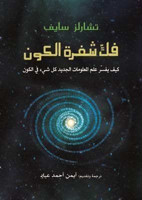 فك شفرة الكون الآن على كتبي Kotobi Arabic Ebooks Reading Download Books Free Ebooks Download Books Books