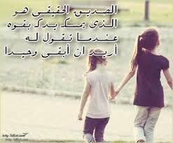 الصداقـة ليسـت تعـارفـا بين أشخـاص وحفظ أسمـاء وابتسـامـات وزيـارات وروايــات يتبـادلهـا الأفراد فيمـ Beautiful Arabic Words Best Friend Quotes Friends Quotes