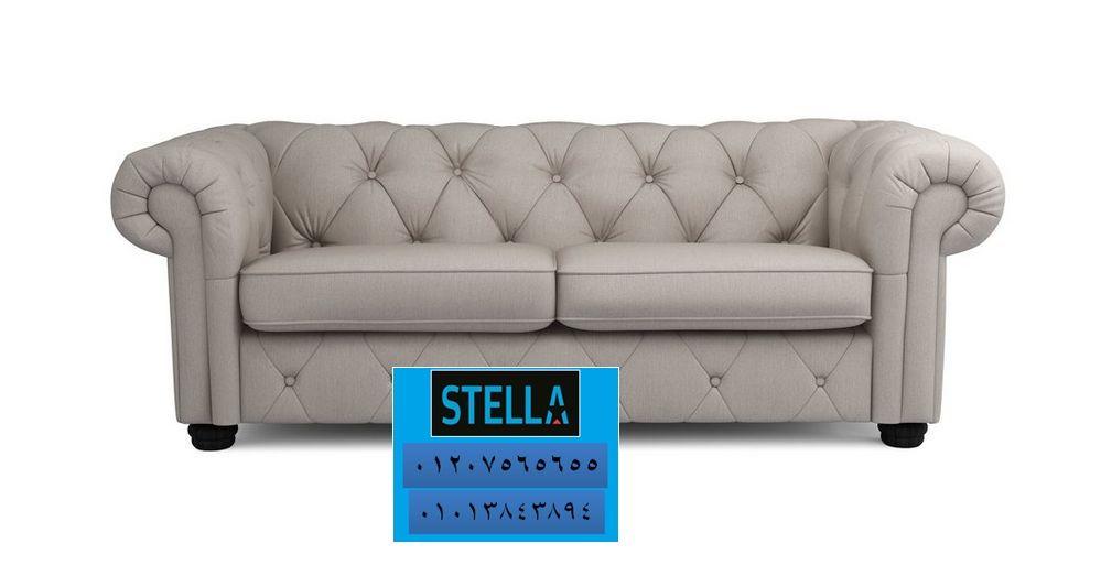 صور كنبات مودرن شركة ستيلا للاثاث افضل سعر كنب مودرن يمكنك التواصل معنا علي الواتساب اضغط هنا Love Seat Home Decor