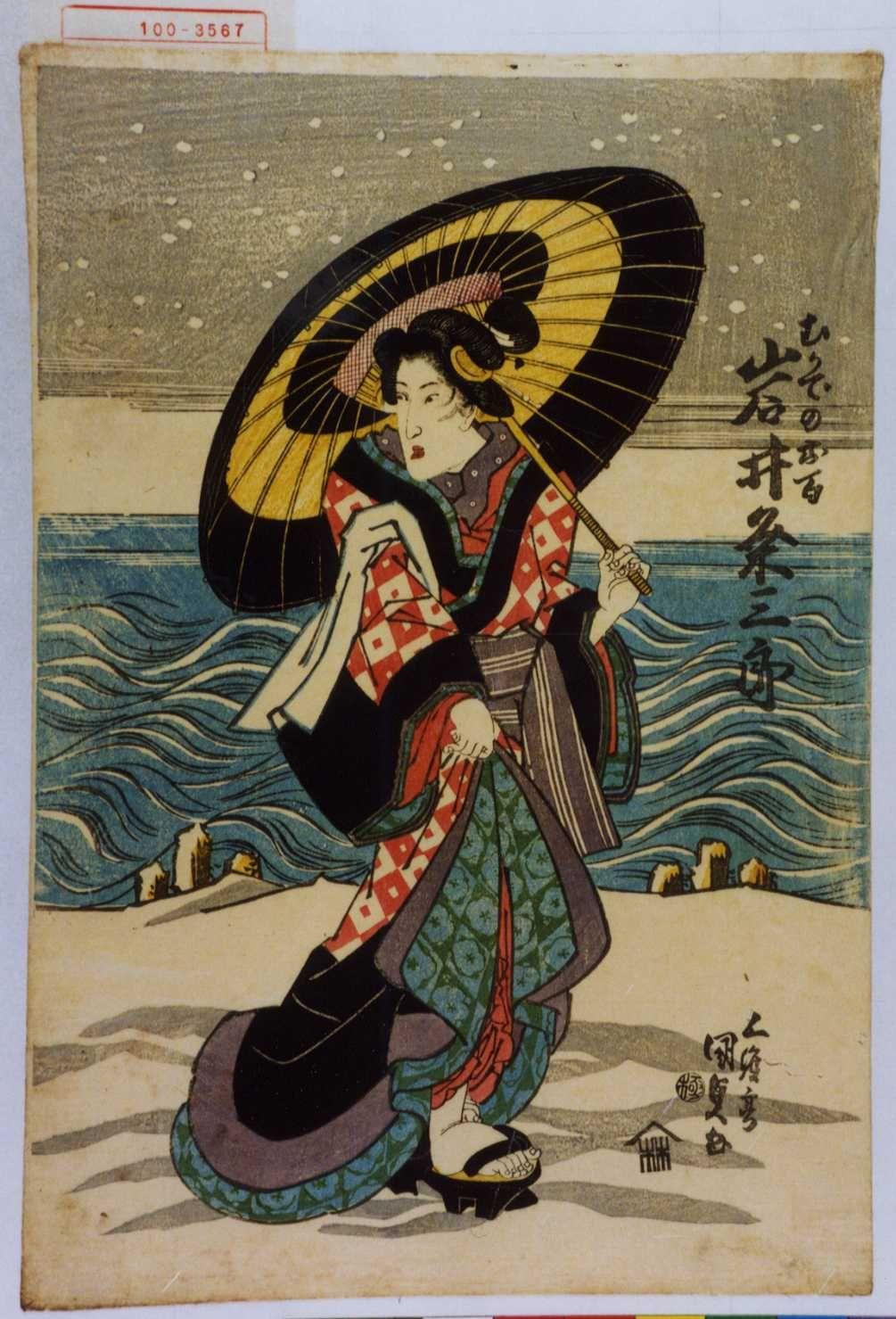 Utagawa Kunisada Title:「むか...