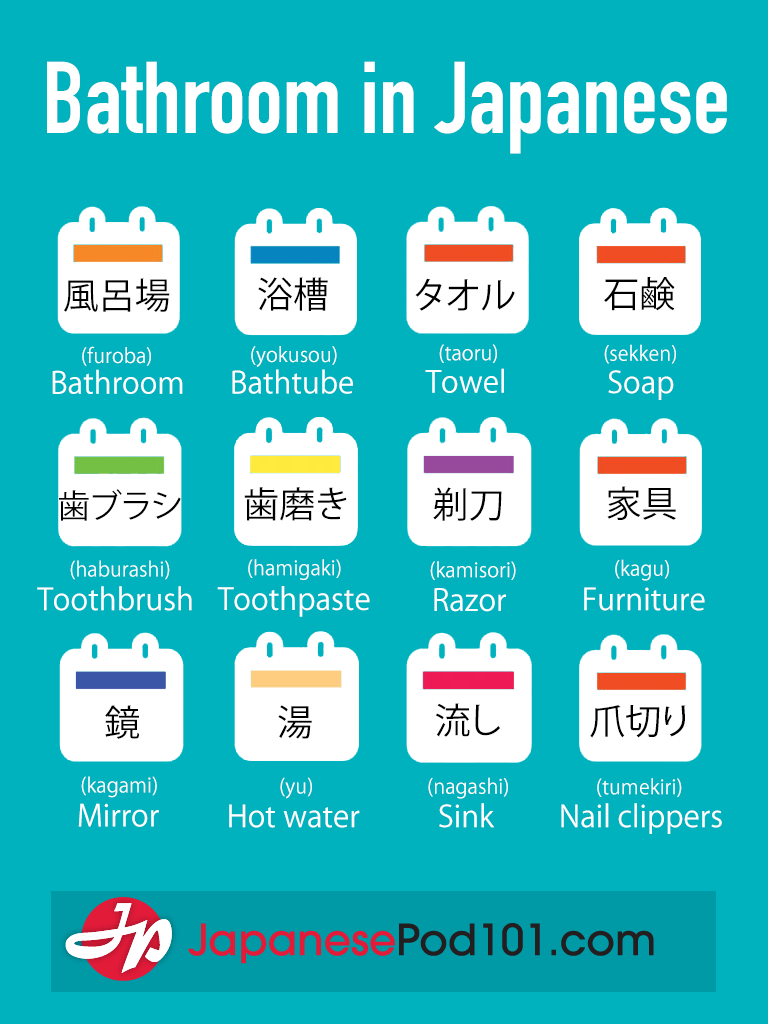 Learn Japanese Japanesepod101 Com Bathroom Items In Japanese Ps If You Want To Japanese Language Learning Japanese Language Japanese Phrases