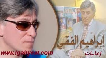دكتور إبراهيم الفقى رائد التنمية البشرية والبرمجة العصبية Mens Sunglasses Rayban Wayfarer Style