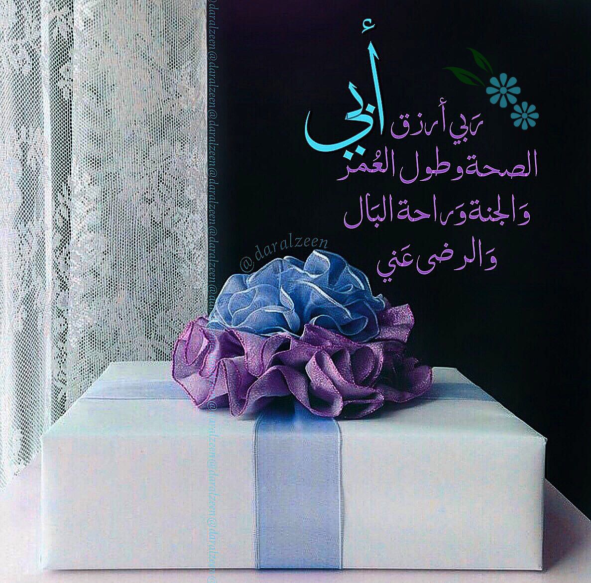 Pin By Daralzeen On أمي Islamic Quotes Wallpaper Sweet Words Miss You Dad