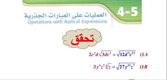 الرياضيات ثاني ثانوي النظام الفصلي الفصل الدراسي الأول In 2020 Radical Expressions Expressions Radicals