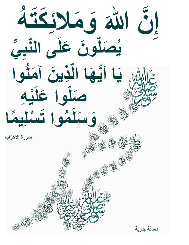 ان الله وملائكته يصلون على النبي يا أيها الذين آمنوا صلوا عليه وسلموا تسليما كثيرا Home Decor Decals Decor Home Decor
