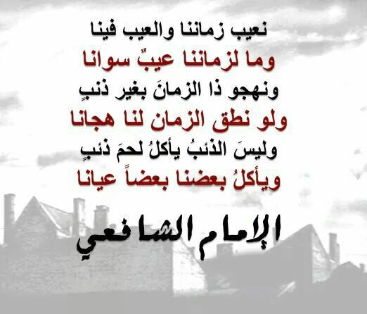 نعيب زماننا والعيب فينا Lovely Quote Arabic Quotes Quotes