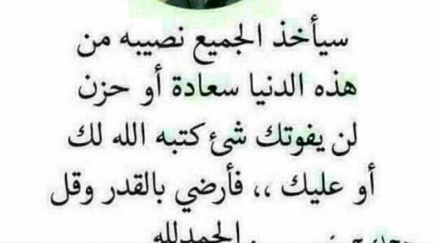 الرضا بقضاء الله Math Arabic Calligraphy Calligraphy
