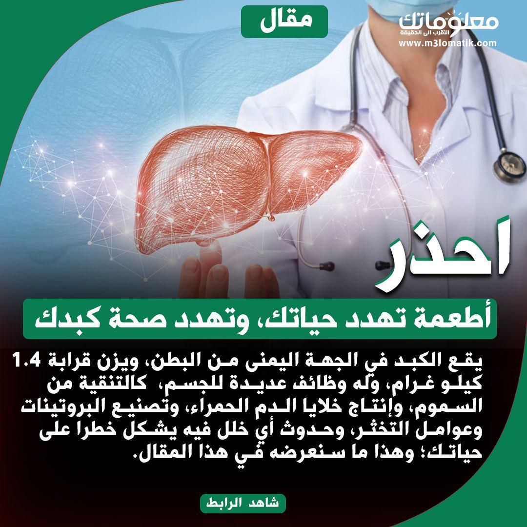 احذر أطعمة تهدد حياتك وتهدد صحة كبدك
