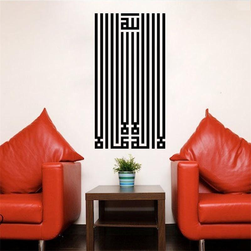 Aliexpress  Buy Muslim Arabic Islamic Wall Sticker Moslem - m bel rehmann k chen