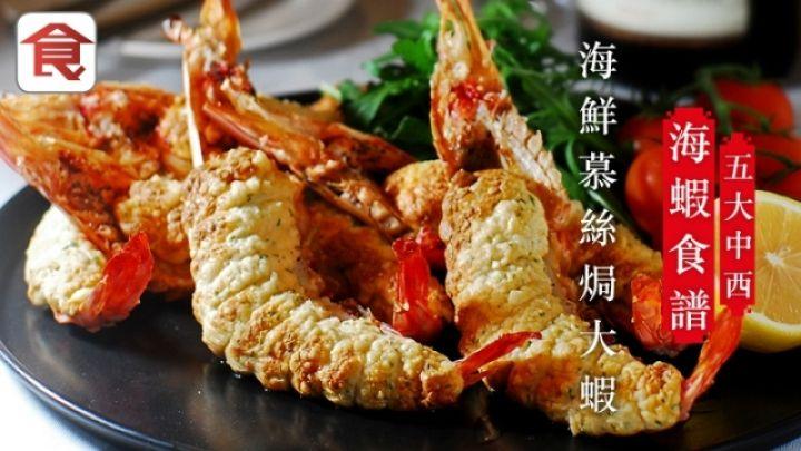 【海蝦食譜】海鮮慕絲焗大蝦   Recipes, Meat