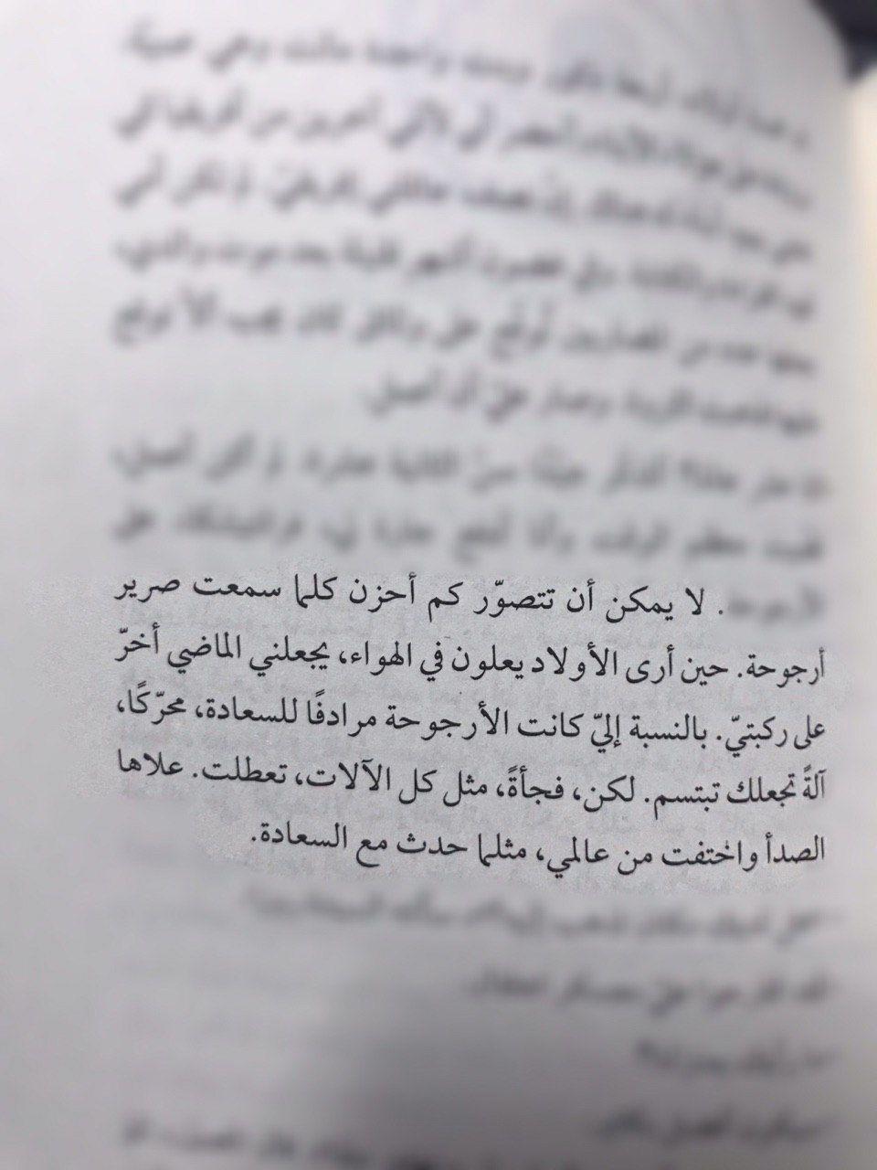 من رواية الرسام تحت المجلى افونسو كروش Arabic Quotes Words Quotes