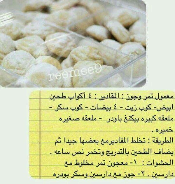 حلويات معمول التمر Middle Eastern Recipes Food Desserts