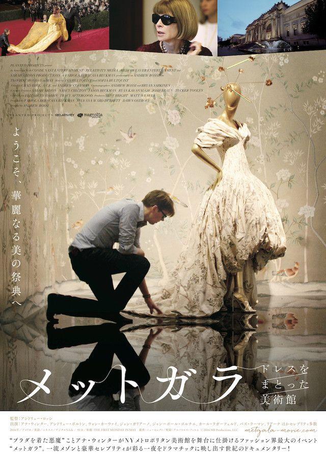 メットガラ ドレスをまとった美術館 メットガラ ポスター 映画