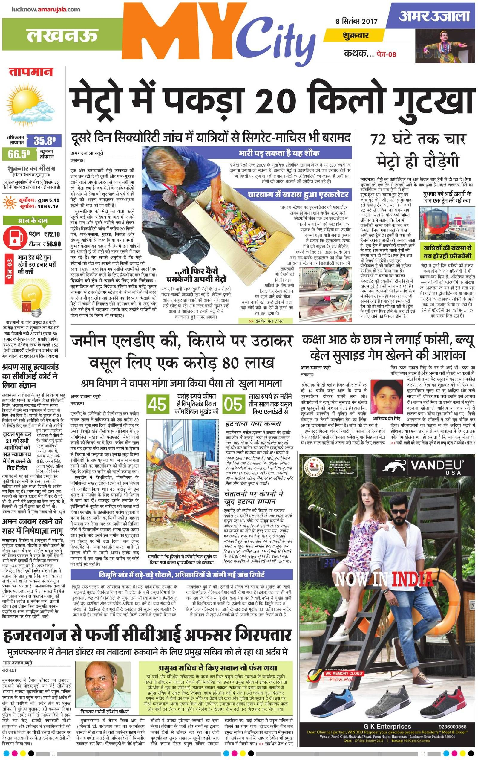 AmarUjala ePaper Lucknow city Hindi ePaper, Today