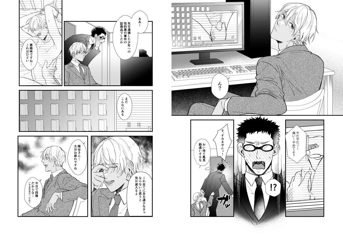 やえ歯 Gabgab818 さんの漫画 33作目 ツイコミ 仮 マンガ