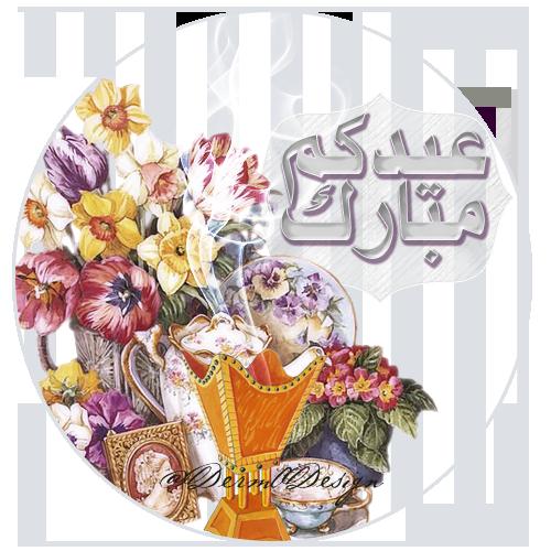 ثيمات العيد 2016 Eid Stickers Eid Cards Eid Decoration