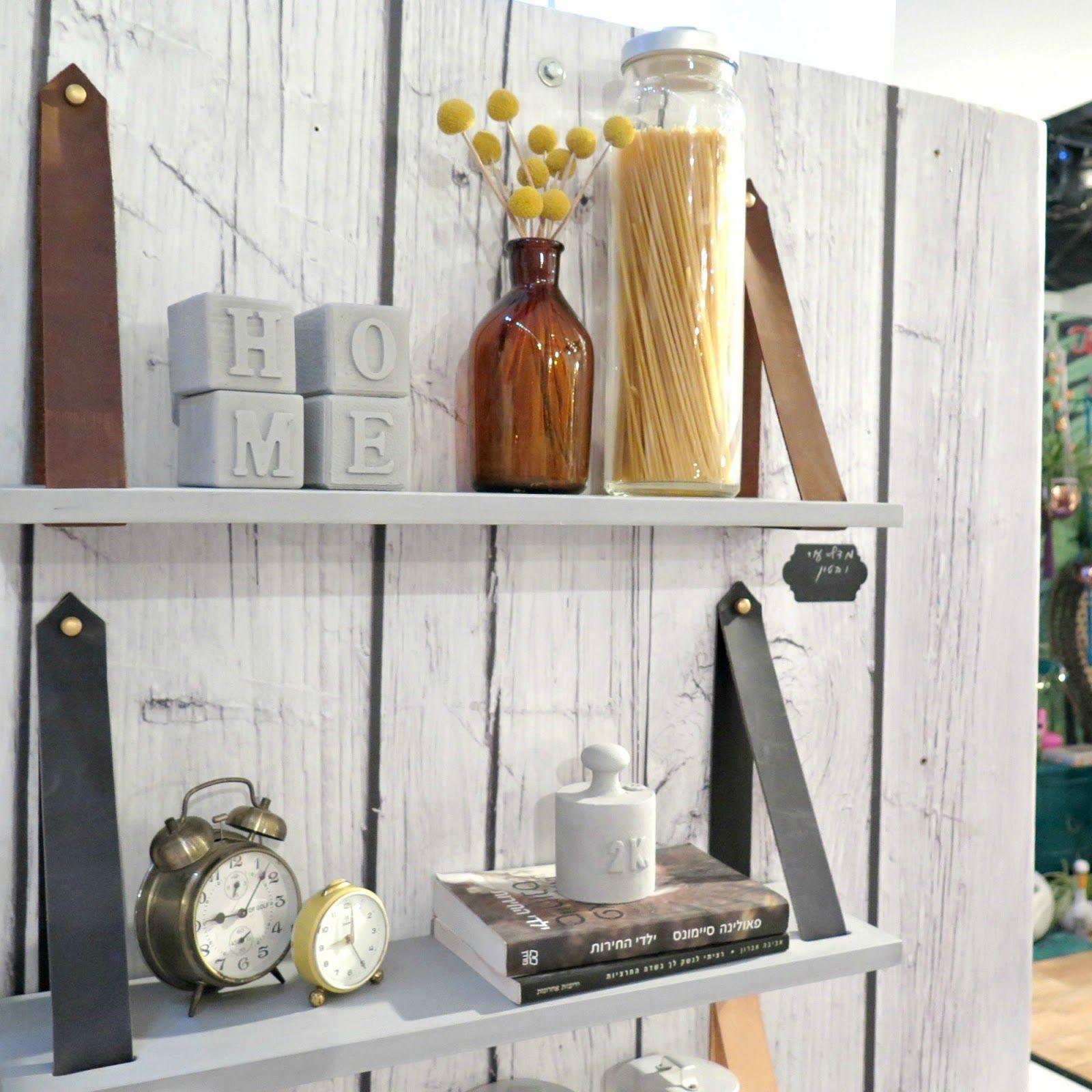מה יש לך גברת לוין?: תערוכת עיצוב לבעלי חנויות - עיצוב קלאסי, עכשוי וטרנדי